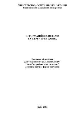 Іванкевич О.В., Кременецький Г.М., Мазур В.І. Інформаційні системи та структури даних: Навчальний посібник