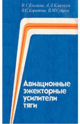 Ененков В.Г. и др. Авиационные эжекторные усилители тяги