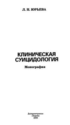 Юрьева Л.Н. Клиническая суицидология