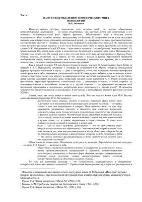 Зинченко В.П. На пути к осмыслению теоретического мира психологии
