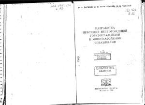 Борисов Ю.П., Пилатовский В.П., Табаков В.П. Разработка нефтяных месторождений горизонтальными и многозабойными скважинами