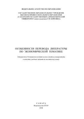 Ермишина С.М. и др. Особенности перевода литературы по экономической тематике