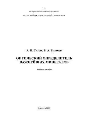 Сизых А.И. Оптический определитель важнейших минералов. Поляризационный микроскоп ПОЛАМ Р-211