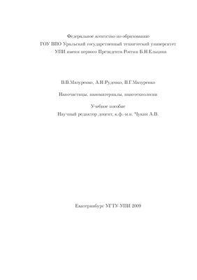 Мазуренко В.В., Руденко А.Н., Мазуренко В.Г. Наночастицы, наноматериалы, нанотехнологии
