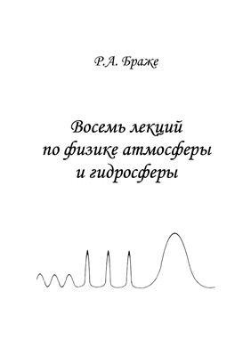 Браже Р.А. Восемь лекций по физике атмосферы и гидросферы