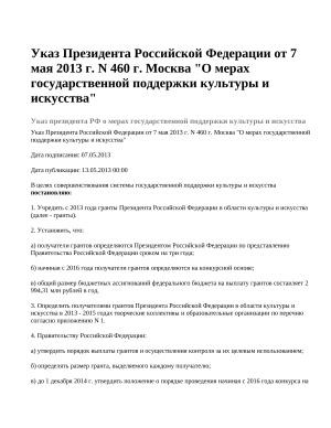 Указ Президента Российской Федерации от 7 мая 2013 г. N 460 г. Москва