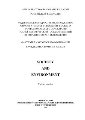 Максимова Е.Е. Society and Environment