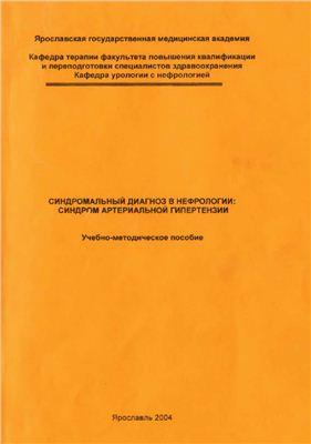 Марасаев В.В., Бажина О.В., Василевская О.А. Синдромальный диагноз в нефрологии: синдром артериальной гипертензии