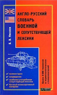 Киселев В.Б. Англо-русский словарь военной и сопутствующей лексики