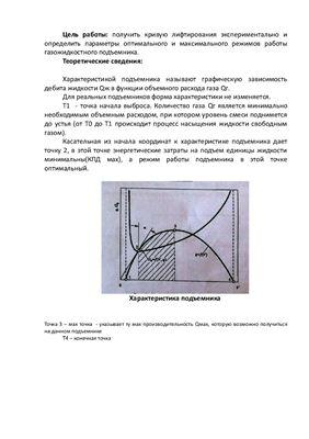 Исследование газожидкостного подъемника (газлифт)
