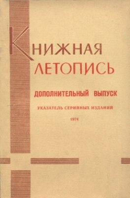 Книжная летопись. Указатель серийных изданий, 1974. Дополнительный выпуск