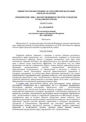 Болдырев В.А. Юридические лица - несобственники в системе субъектов гражданского права