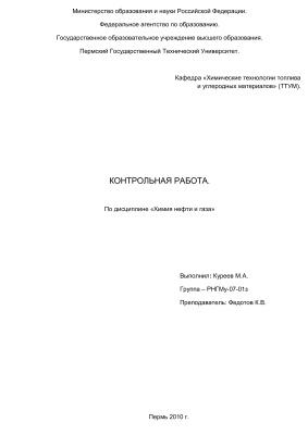 Контрольная работа по дисциплине Химия нефти и газа, ПГТУ, Кафедра Химические технологии топлива и углеродных материалов (ТТУМ), вариант № 34