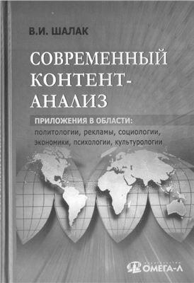 Шалак В.И. Современный контент-анализ. Приложения в области: политологии, психологии, социологии, культорологии, экономики, рекламы