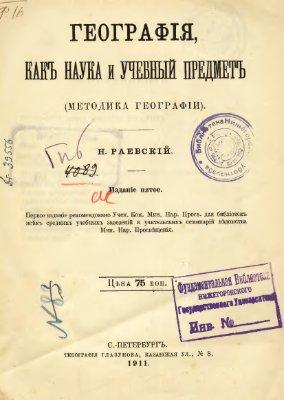 Раевский Н. География как наука