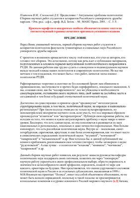 Зотов В.Д.(ред.) Актуальные проблемы политологии