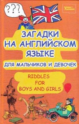 Филипченко М.П. Загадки на английском языке для мальчиков и девочек. Riddles for Boys and Girls