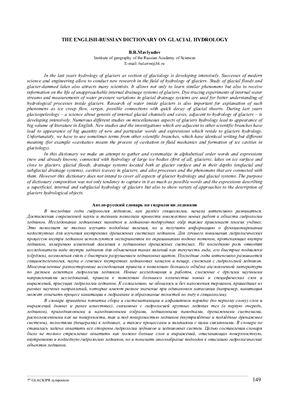 Мавлюдов Б.Р. Англо-русский словарь по гидрологии ледников