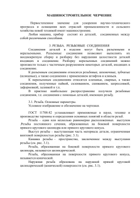 Козлова И.В. и др. (сост.) Инженерная графика