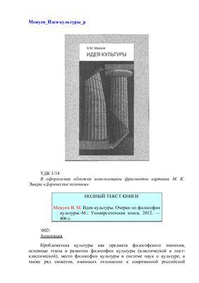 Межуев В.М. Идея культуры