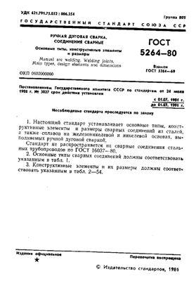 ГОСТ 3032.76-15591.70 (выборочно 31 шт)