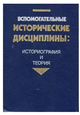 Кондуфор Ю.Ю. (отв. ред.) Вспомогательные исторические дисциплины: историография и теория