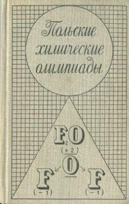 Квапневский 3., Шаршаневич Т. и др. Польские химические олимпиады