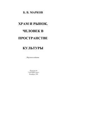 Марков Б.В. Храм и рынок. Человек в пространстве культуры