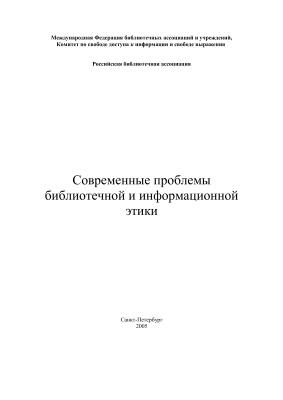 Мелентьева Ю.П., Трушина И.А. Современные проблемы библиотечной и информационной этики
