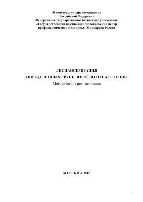 Методические рекомендации Диспансеризация определенных групп взрослого населения (3-е издание с дополнениями и уточнениями)