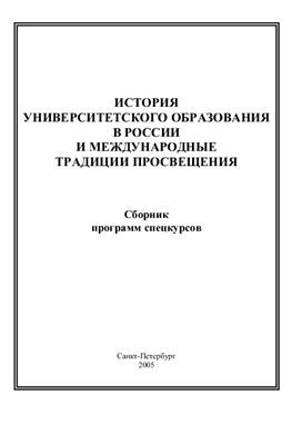 Артемьев Т.В., Микешин М.И. (отв. ред.) История университетского образования в России и международные традиции просвещения