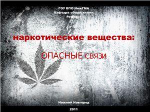 Презентация - наркотические вещества - ОПАСНЫЕ СВЯЗИ