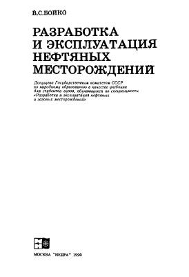 Бойко В.С. Разработка и эксплуатация нефтяных месторождений