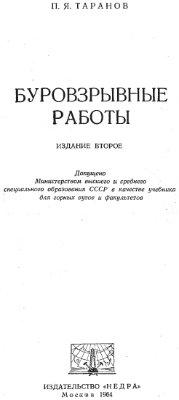 Таранов П.Я. Буровзрывные работы