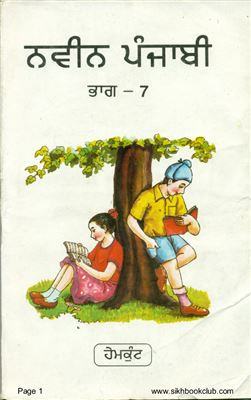 Prabhjot K. Naveen Punjabi. Book 7