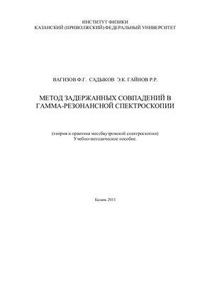Вагизов Ф.Г. Садыков Э.К. Гайнов Р.Р. Метод задержанных совпадений в гамма-резонансной спектроскопии (теория и практика мессбауэровской спектроскопии)