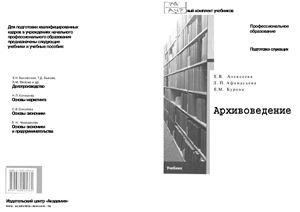Алексеева Е.В., Афанасьева Л.П., Бурова Е.М. Архивоведение