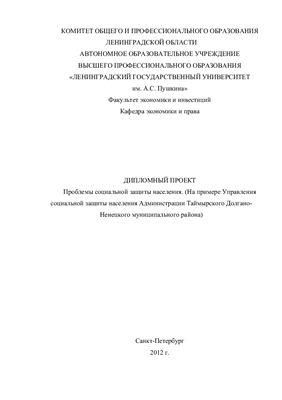 Проблемы социальной защиты населения (на примере Управления социальной защиты населения Администрации Таймырского Долгано-Ненецкого муниципального района)