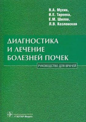 Мухин Н.А., Тареева И.Е. Диагностика и лечение болезней почек