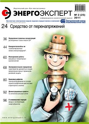 Энергоэксперт 2011 №02