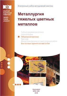 Вершинина Е.П. Металлургия тяжелых цветных металлов. Лабораторный практикум