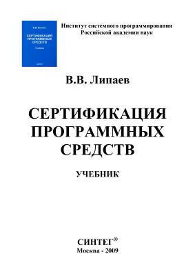 Липаев В.В. Сертификация программных средств
