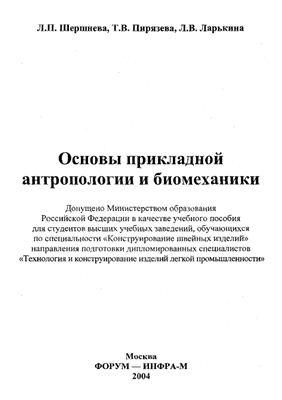Шершнева Л.П., Пирязева Т.В., Ларькина Л.В. Основы прикладной антропологии и биомеханики