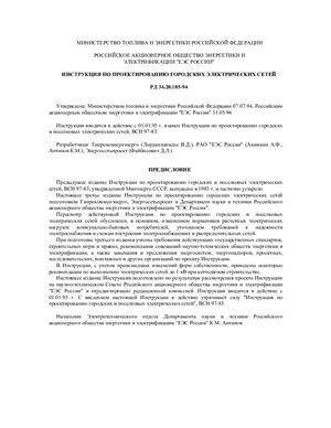 РД 34.20.185-94. Инструкция по проектированию городских электрических сетей