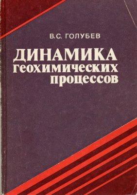 Голубев В.С. Динамика геохимических процессов