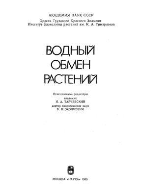 Жолкевич В.Н., Гусев Н.А., Капля А.В. Водный обмен растений