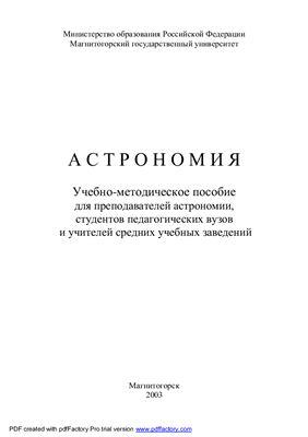 Румянцев А.Ю., Серветник Т.А. Астрономия