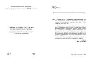Полторак Д.Л. Сборник текстов и упражнений по внеаудиторному чтению