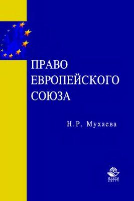 Мухаева Н.Р. Право Европейского Союза