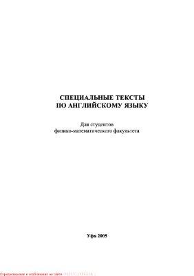 Вахитова И.А. Специальные тексты по английскому языку